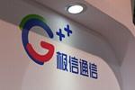 国美极信通信获批中国移动4G转售业务