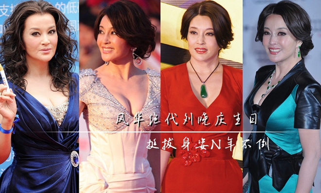 [生日会]风华绝代刘晓庆 挺拔身姿N年不倒-新浪娱乐首页 娱乐新闻 图片