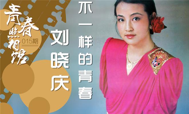 [青春照相馆]刘晓庆珍贵旧照:模样清纯笑容甜美