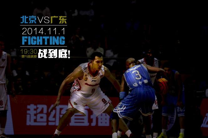 11月1日揭幕战!北京VS广东