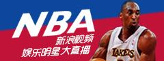 篮球直播平台