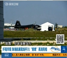 曝歼31珠海航展高清照