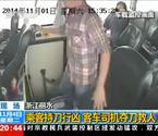 大巴司机夺刀救人
