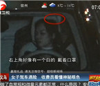 女司机遇险遭劫持