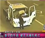 妻子挡车前被丈夫碾压死亡