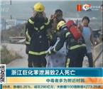 浙江巨化苯泄漏致2人死亡