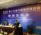 中国塑料博览会落幕