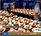 曝APEC晚宴菜单