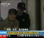 韩国失事船长获刑36年