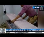 日本推棺材体验服务
