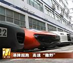 港人驾豪车在深圳飙车