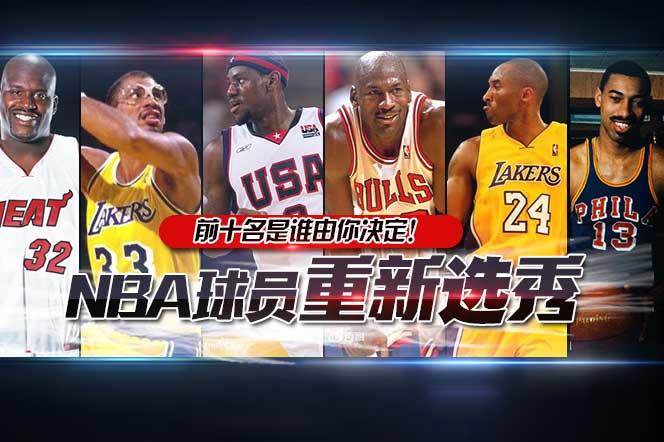 NBA球员重新选秀