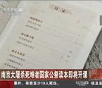 南京大屠杀读本即将开课