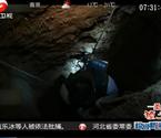 盗墓贼半夜被困山洞