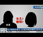 女子3次助男网友强奸女儿