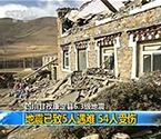 康定地震已致5人遇难