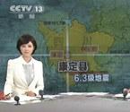 康定地震致5死54伤