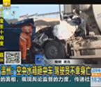 水箱砸中车驾驶员身亡
