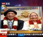 世界最长婚史夫妇庆生