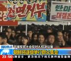 朝鲜11万人抗议联大决议