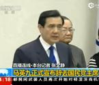 马英九辞去国民党主席