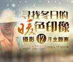 福建摄影12月主题赛开拍