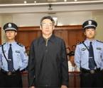 刘铁男一审被判无期
