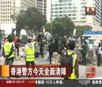 香港警方全面清障
