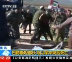 巴勒斯坦部长遭殴打身亡