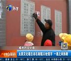 文化墙现33处错字被拆除