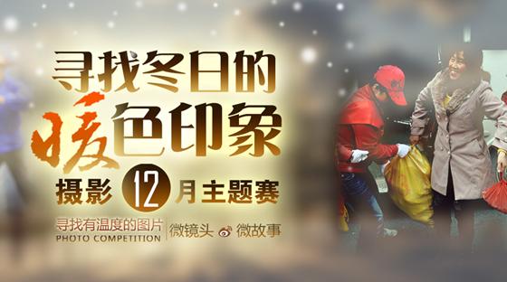 新浪福建摄影12月主题赛:寻找冬日的暖色印像