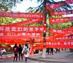 林科大女生节横幅大战