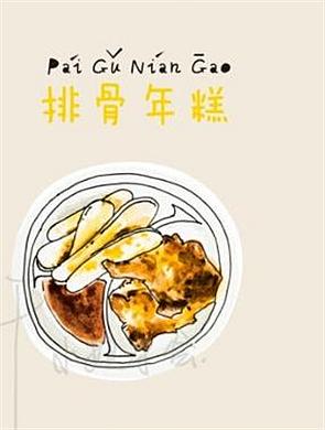 吃货牛人手绘老上海特色小吃