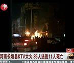 KTV发生火灾致11死