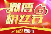 新浪南宁汽车微博粉丝节