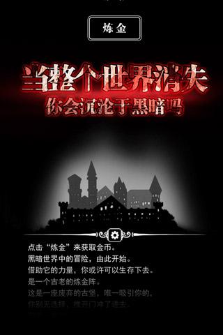 地下城堡游戏截图
