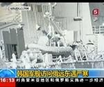 韩军舰访问俄变成雪雕