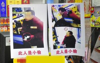 蓉小卖部店主手机被盗 贴小偷照片示众
