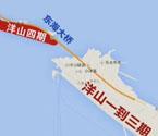 洋山深水港四期开工建设