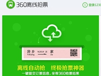 360公司:从未发生数据泄露 建议尽快修改密码