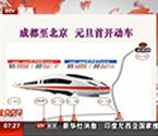 北京到成都高铁元旦开通