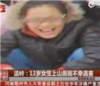 12岁女生上山写生遇害