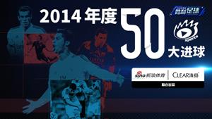 《胜利足球》第46期 年度50大进球