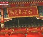 曝刘老根会馆奢华内景
