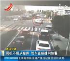 暴脾气司机踩油门撞警察