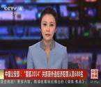 中国抓回680名经济犯