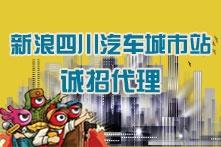 新浪四川汽车城市站诚招代理