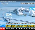 北京冬奥会申办报告公布