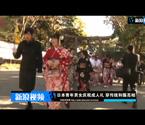 日本青年男女庆祝成人礼