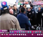 网曝女城管殴打摊贩视频